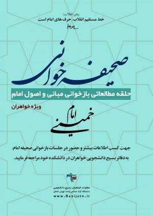 sahifeh-web-image