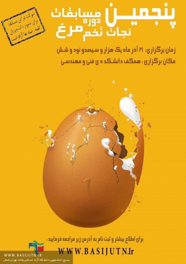 مسابقه نجات تخم مرغ