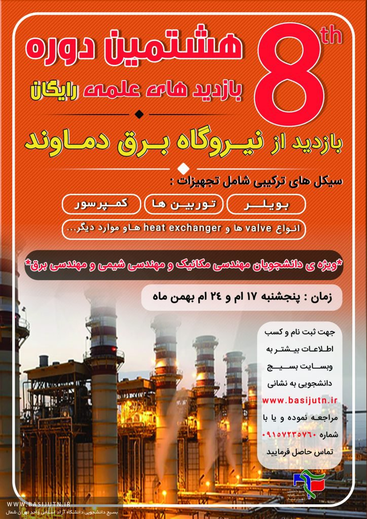 Damavand Power Plant