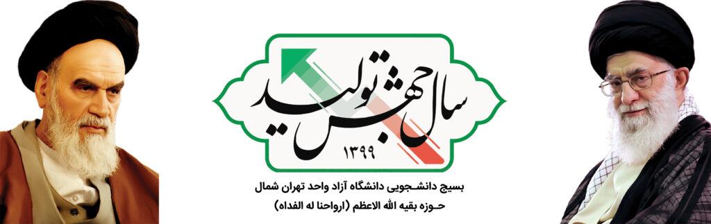بسیج دانشجویی دانشگاه آزاد اسلامی واحد تهران شمال